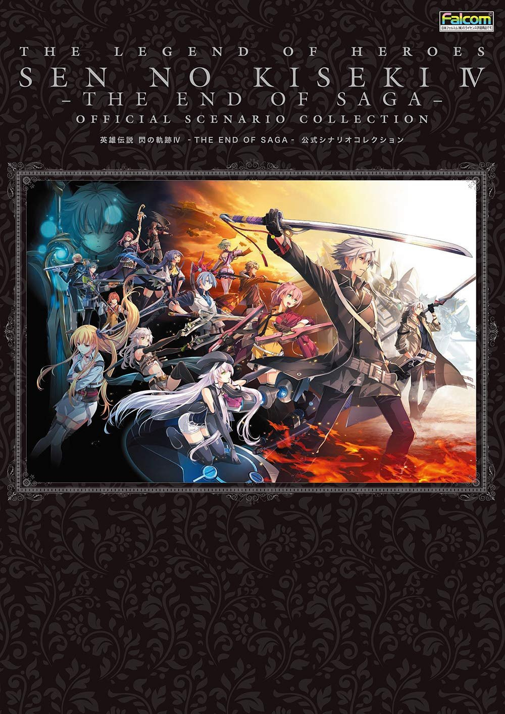Legend of Heroes: Sen no Kiseki IV -THE END OF SAGA- Official Scenario Collection