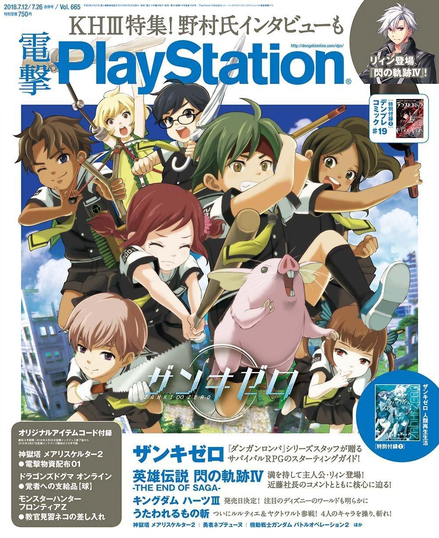 Dengeki PlayStation 665 (July 12/26, 2018)