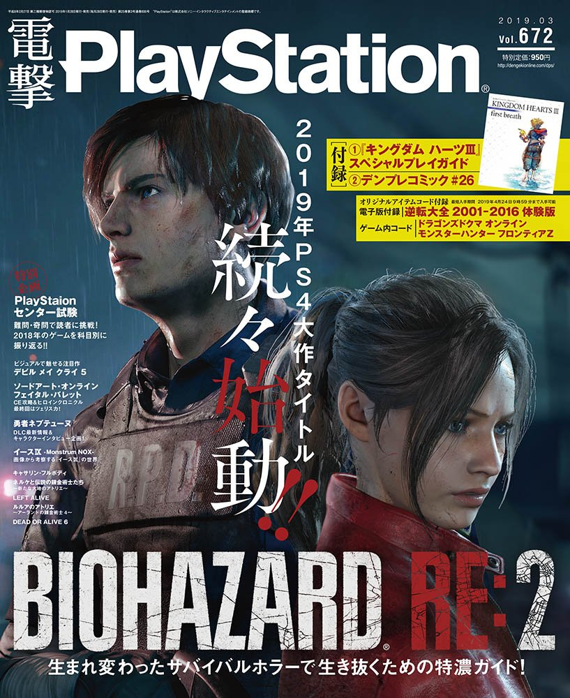 Dengeki PlayStation 672 (March 2019)