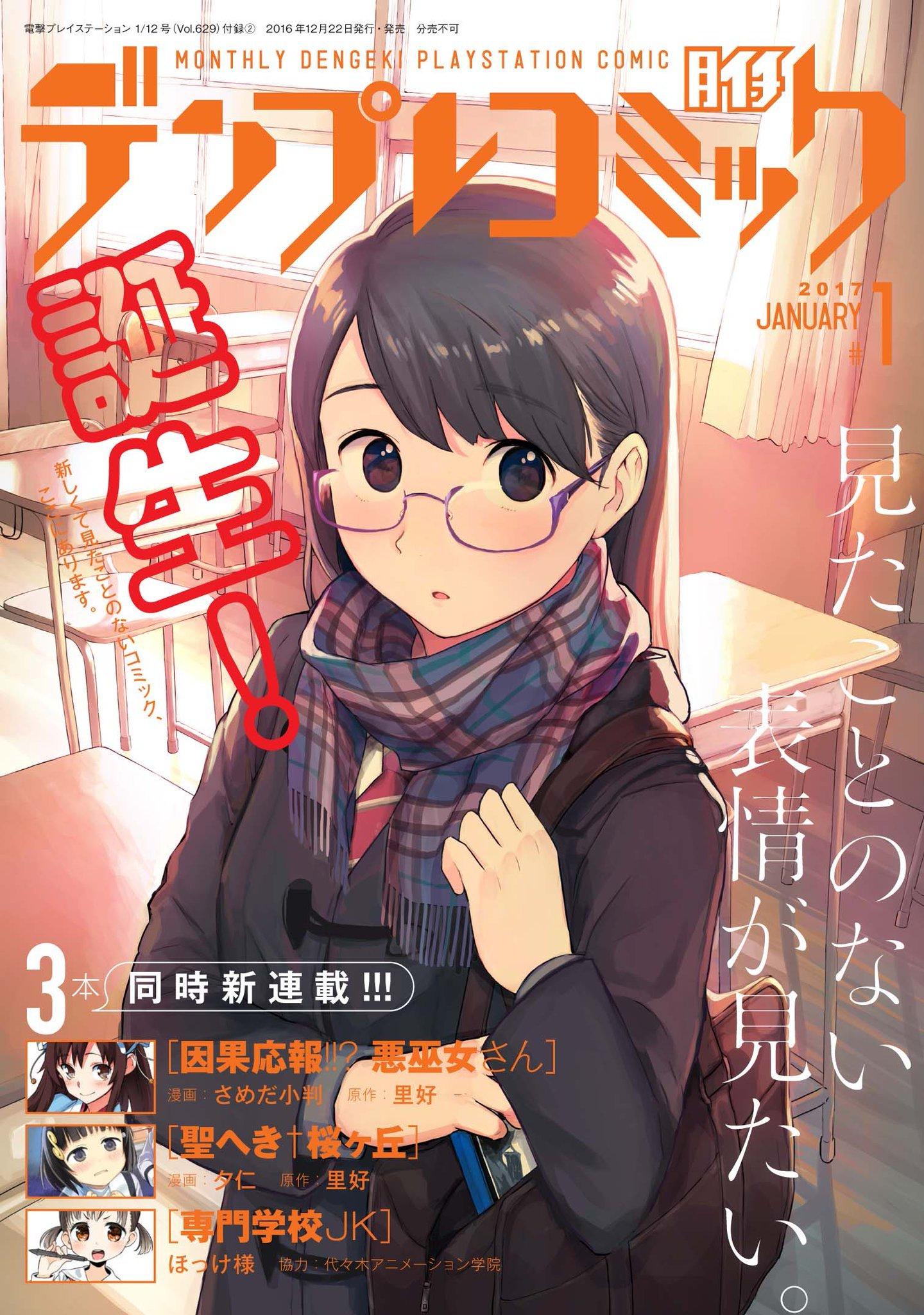 Denplay Comic 001 (Vol.629 supplement) (January 12, 2017)