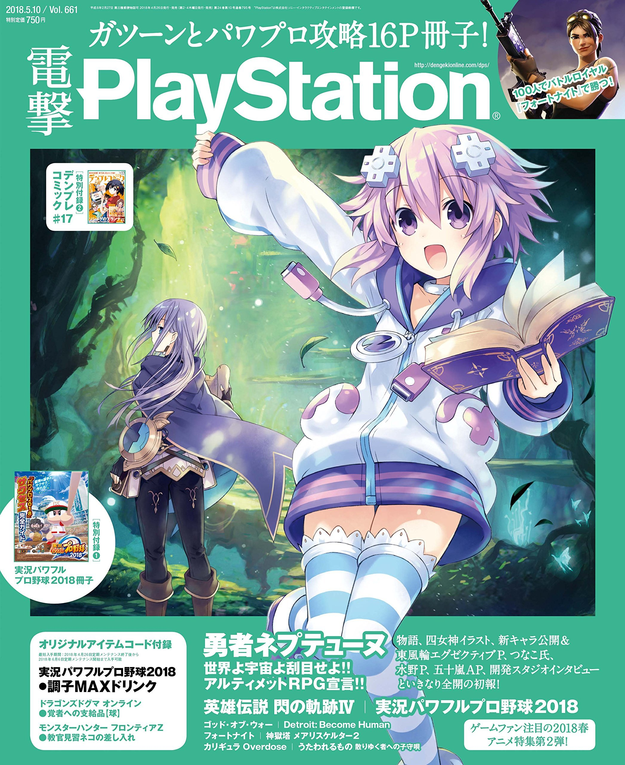 Dengeki PlayStation 661 (May 10, 2018)
