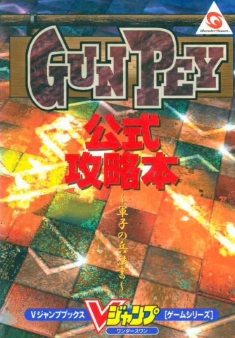 Gunpey Official Strategy Guide
