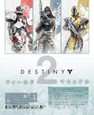 Destiny 2 World Manual (Vol.647 supplement) (October 12, 2017)
