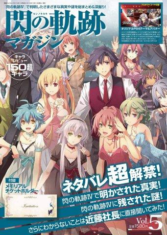 Sen no Kiseki Magazine