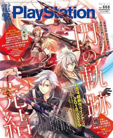 Dengeki PlayStation 668 (November 2018)