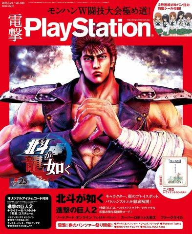 Dengeki PlayStation 658 (March 29, 2018)