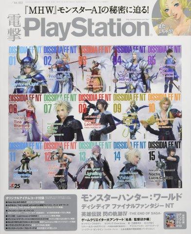 Dengeki PlayStation 653 (January 11, 2018)