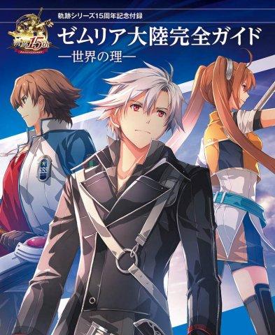 Legend of Heroes, The: Sen no Kiseki -  Zemuria Continent Complete Guide (Vol.677 supplement) (August 2019)