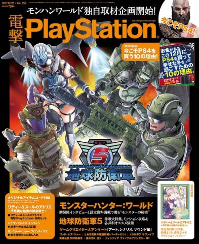 Dengeki PlayStation 652 (December 28, 2017)