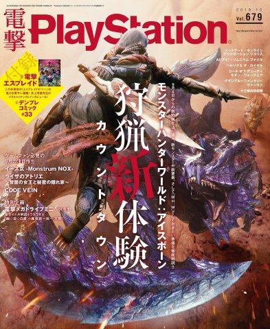 Dengeki PlayStation 679 (October 2019)