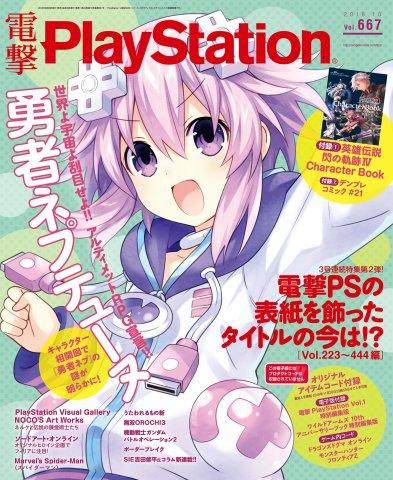 Dengeki PlayStation 667 (October 2018)