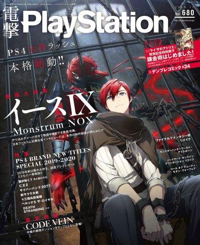 Dengeki PlayStation 680 (November 2019)