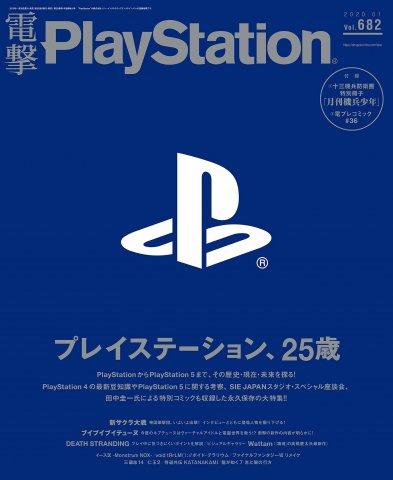Dengeki PlayStation 682 (January 2020)