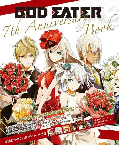 God Eater 7th Anniversary Book (Vol.637 supplement) (May 11, 2017)