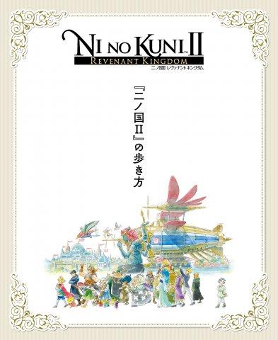 Ni no Kuni II no Arukikata (Vol.658 supplement) (March 29, 2018)