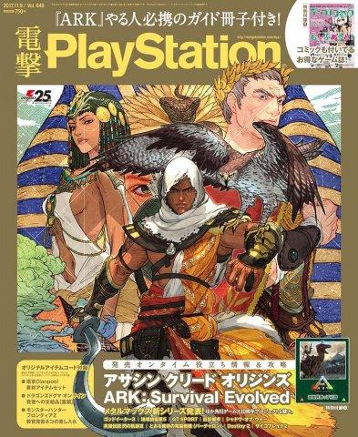 Dengeki PlayStation 649 (November 9, 2017)