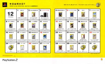 PlayStation 2 The Best Series - December 2004 (Japan)