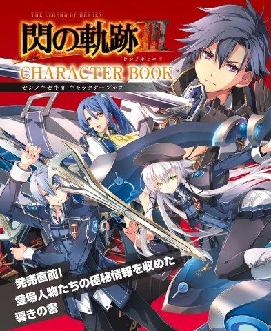 Legend of Heroes, The: Sen no Kiseki III - Character Book (Vol.646 supplement) (September 28, 2017)
