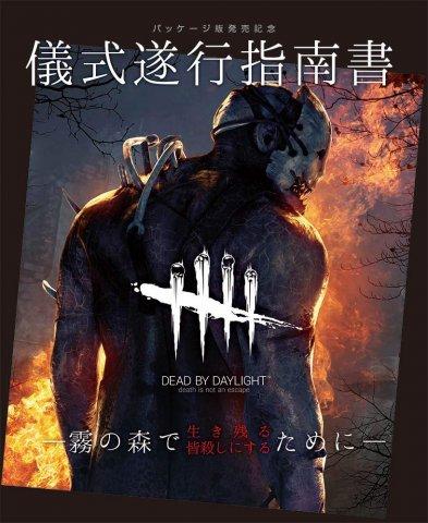 Dead By Daylight - Gishiki Suikou Shinansho (Vol.670 supplement) (January 2019)