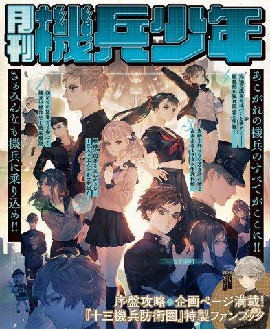 Dengeki PlayStation supplements