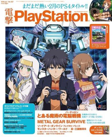 Dengeki PlayStation 657 (March 8, 2018)
