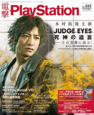 Dengeki PlayStation 669 (December 2018)