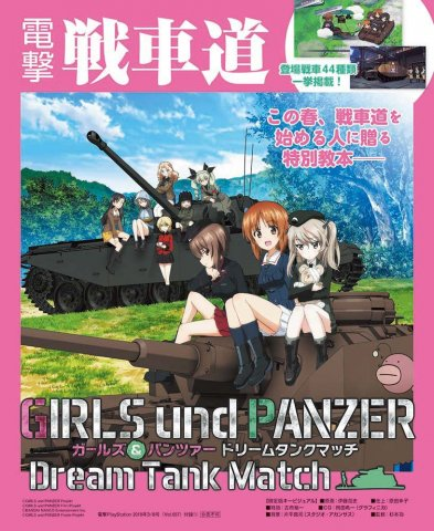 Girls und Panzer Dream Tank Match guide (Vol.657 supplement) (March 8, 2018)