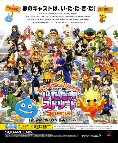 Dragon Quest & Final Fantasy in Itadaki Street Special (Japan)
