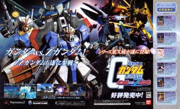 Mobile Suit Gundam: Gundam vs. Zeta Gundam (Japan)