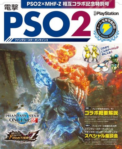 Dengeki PSO2 (Vol.669 supplement) (December 2018)