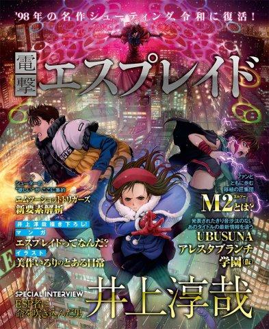 Dengeki ESP RA.DE. (Vol.679 supplement) (October 2019)