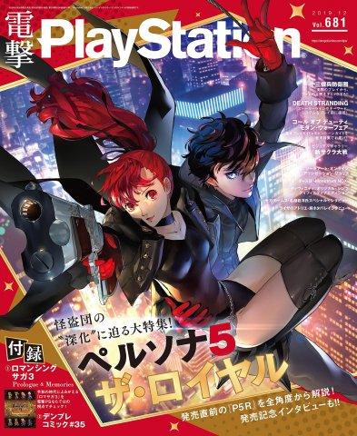 Dengeki PlayStation 681 (December 2019)