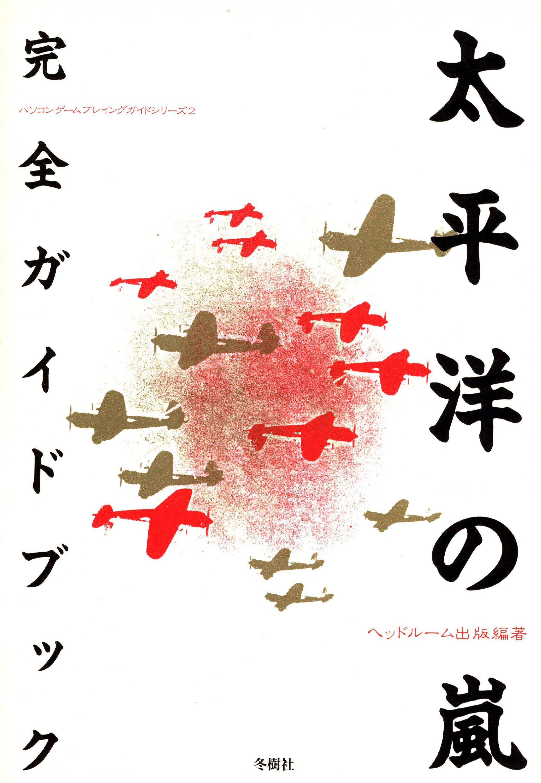 large.1127574808_TaiheiyounoArashi.jpg