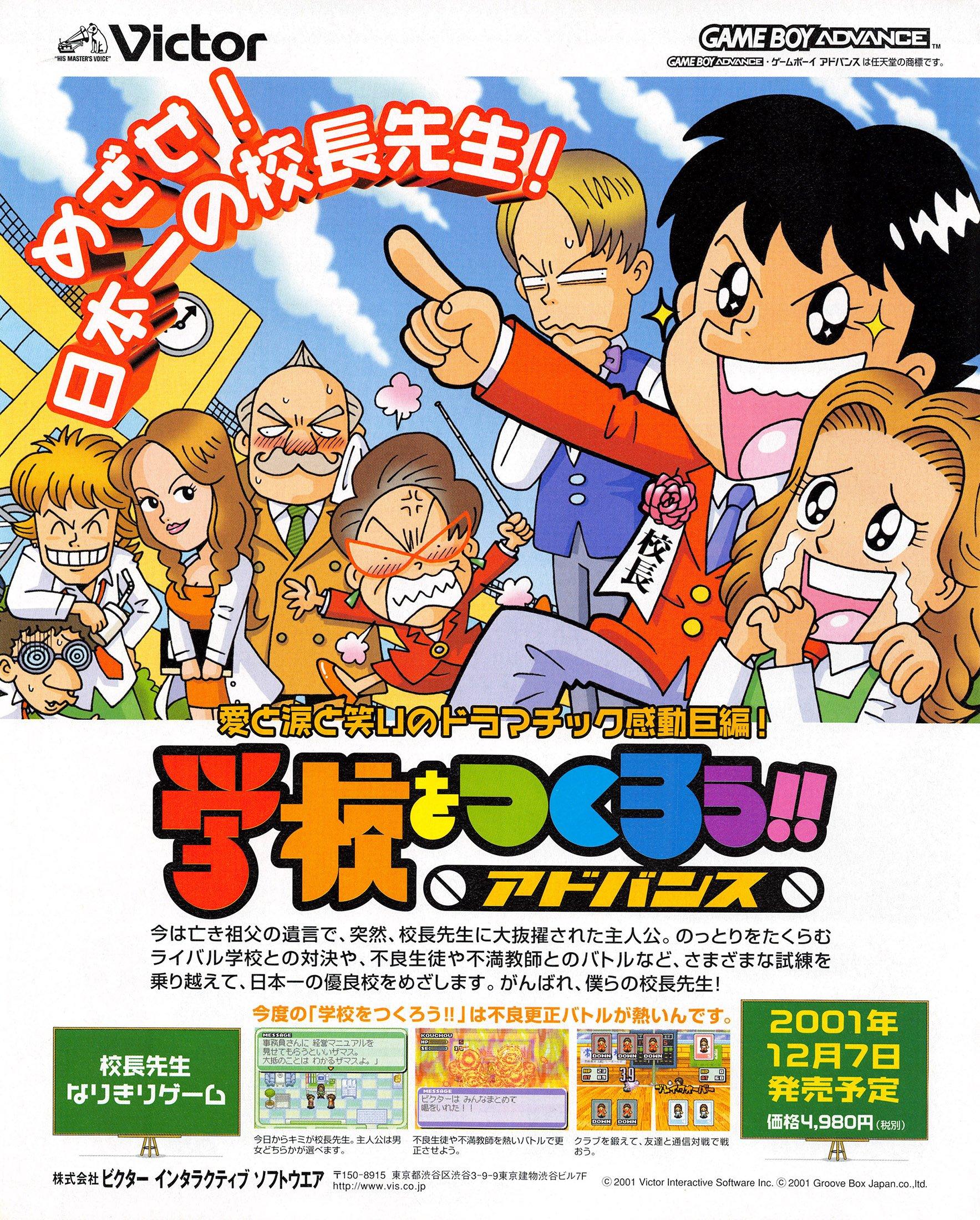 Gakkou wo Tsukurou!! Advance (Japan)