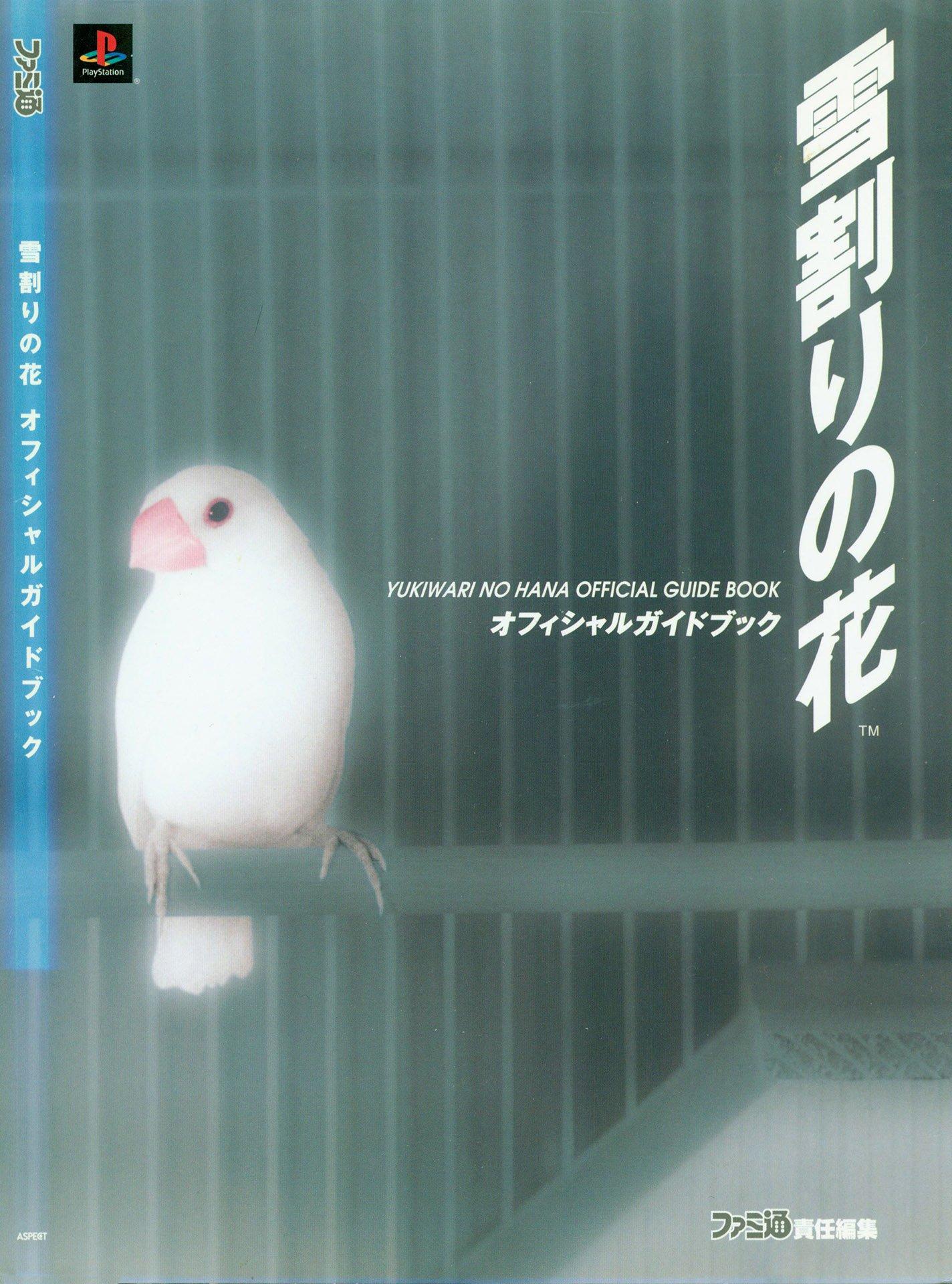 large.1616376111_YukiwarinoHana-OfficialGuideBook.jpg