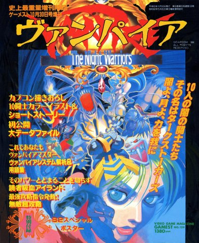 Darkstalkers - Vampire The Night Warriors (Gamest 129)