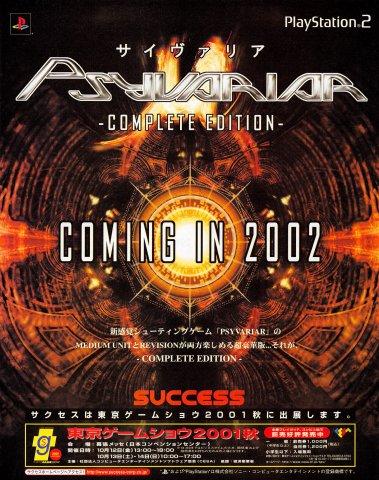 Psyvariar: Complete Edition (Japan)