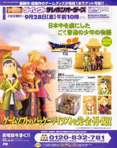 Dragon Quest VII Package Diorama Collection (Japan)