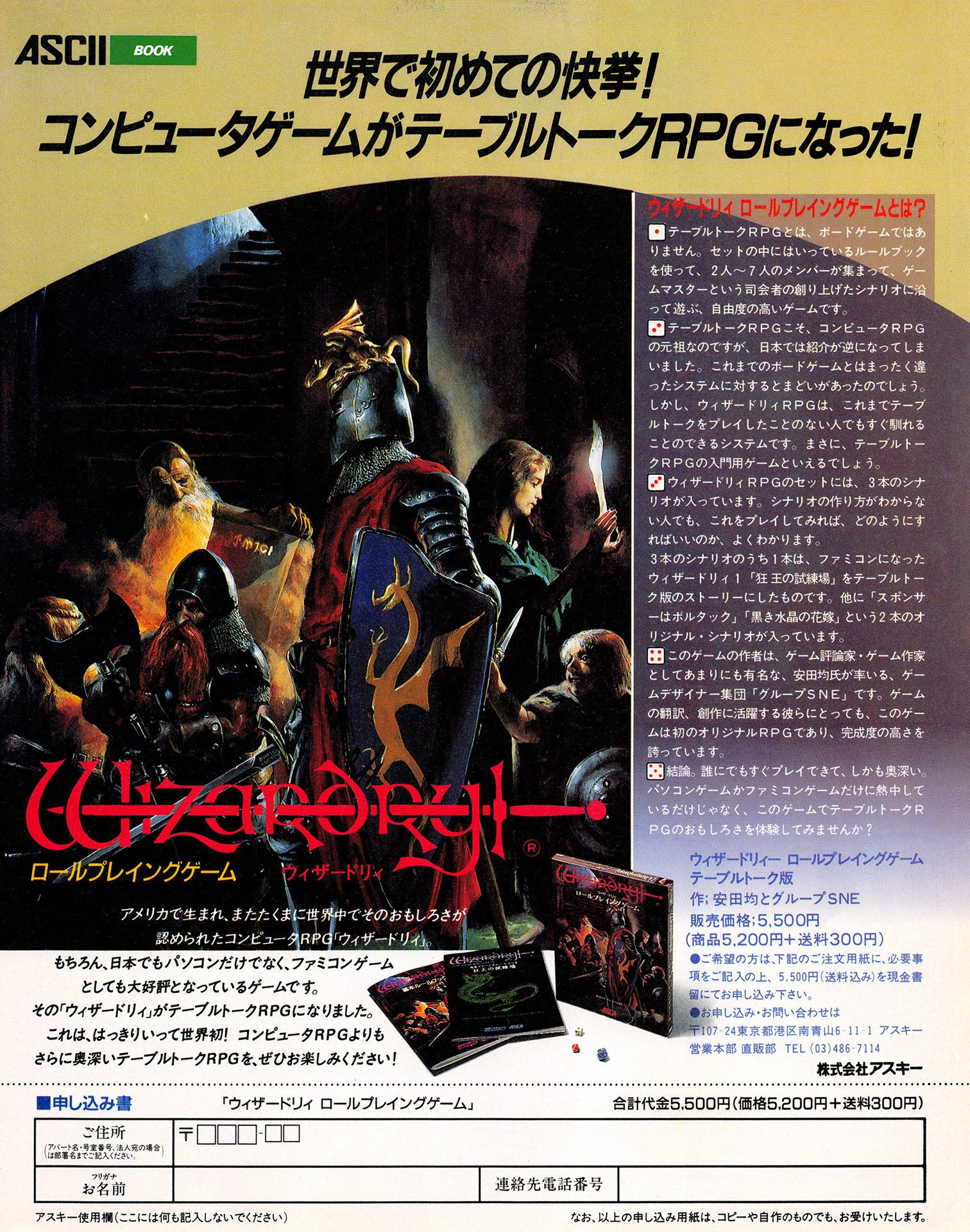 Wizardry Tabletop RPG (Japan)