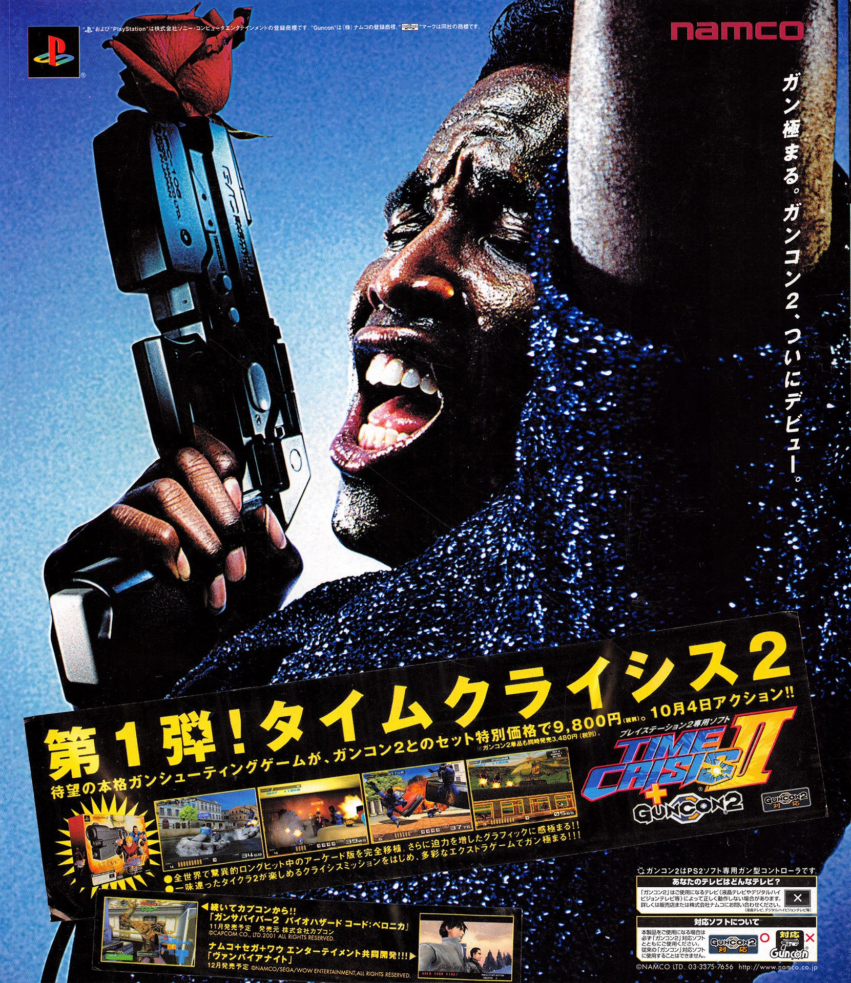 Time Crisis II (Japan)