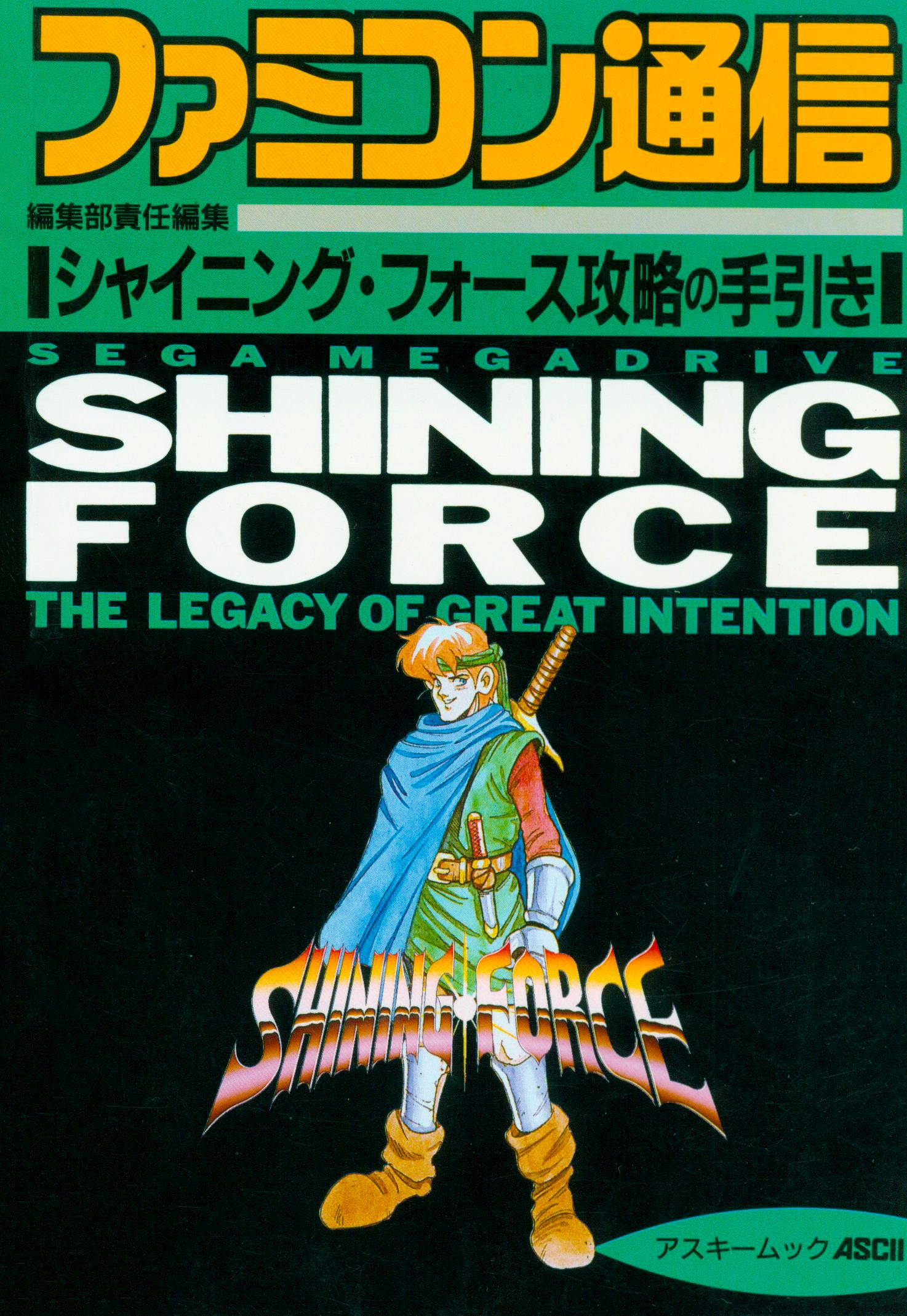 Shining Force Strategy Guide