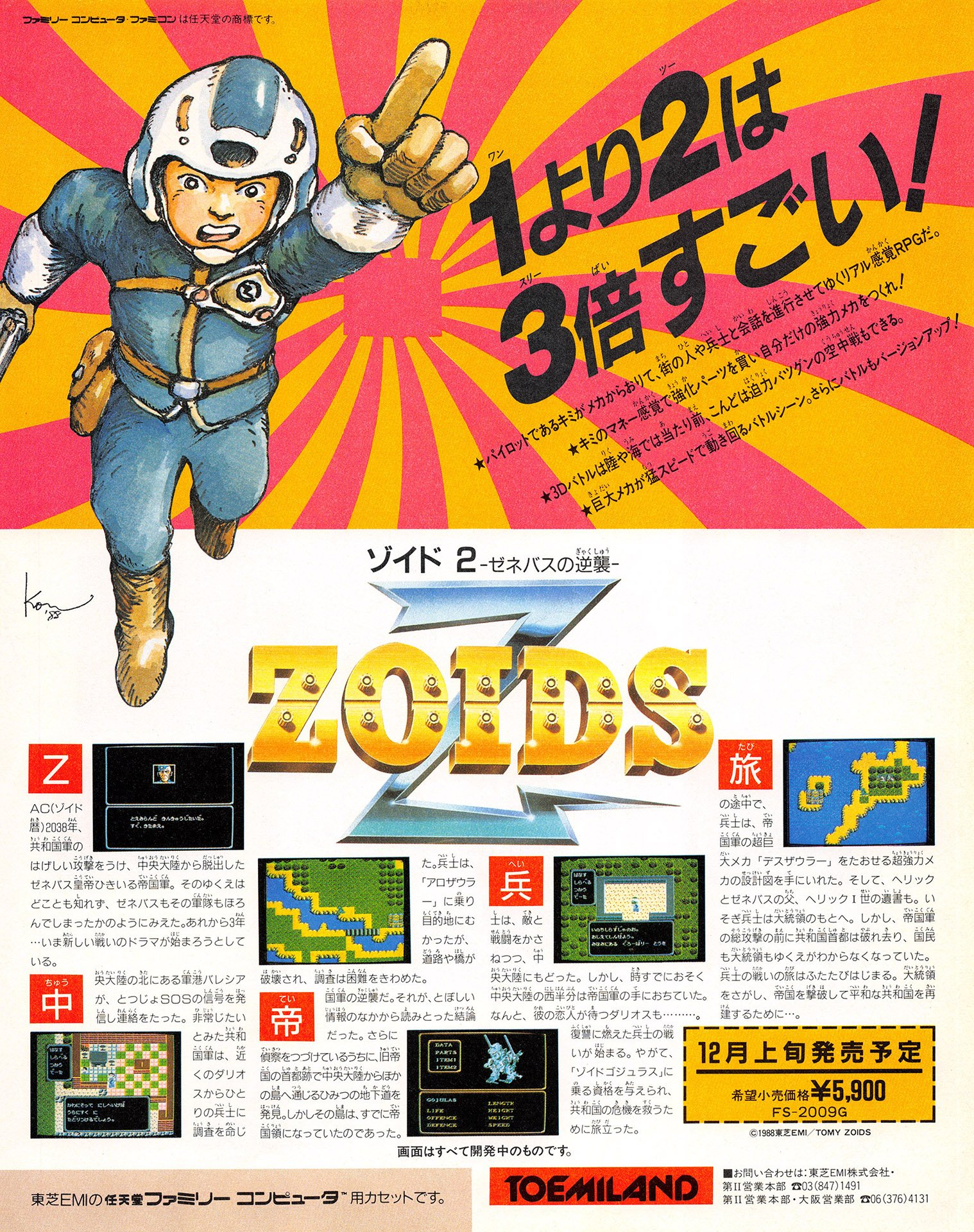 Zoids 2: Zenebasu no Gyakushuu (Japan)
