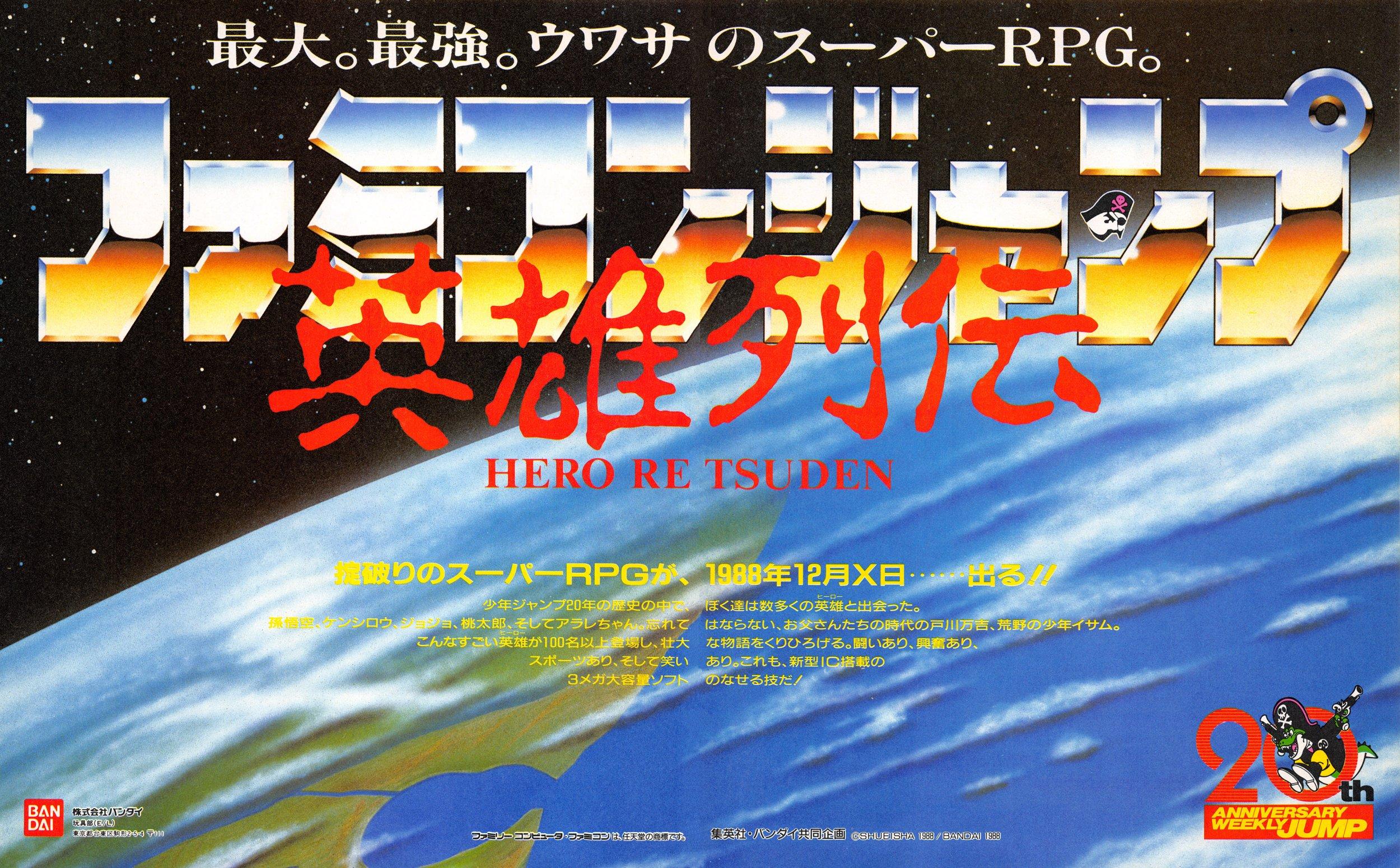 Famicom Jump: Hero Retsuden (Japan)