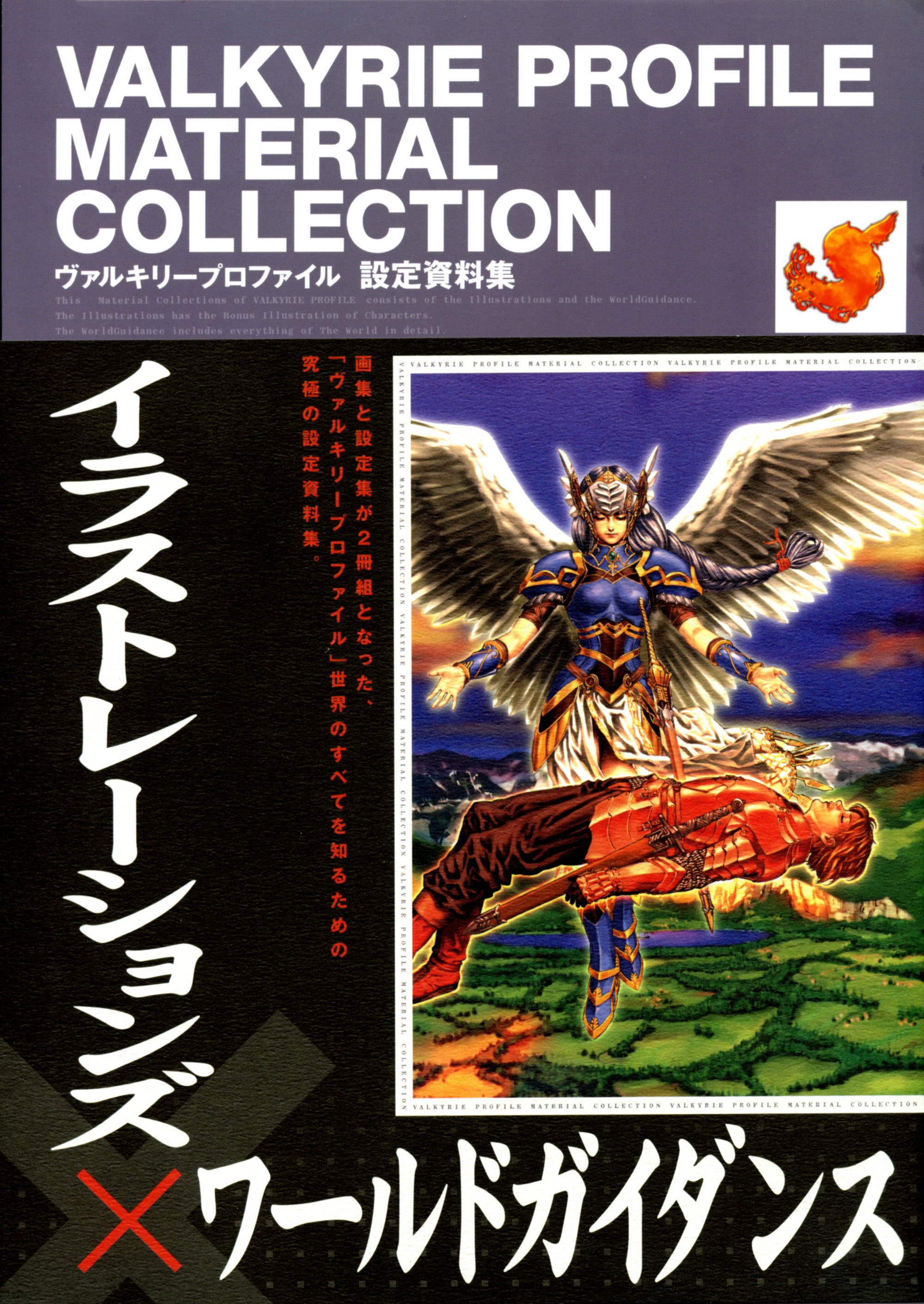 Valkyrie Profile Material Collection (Japan)