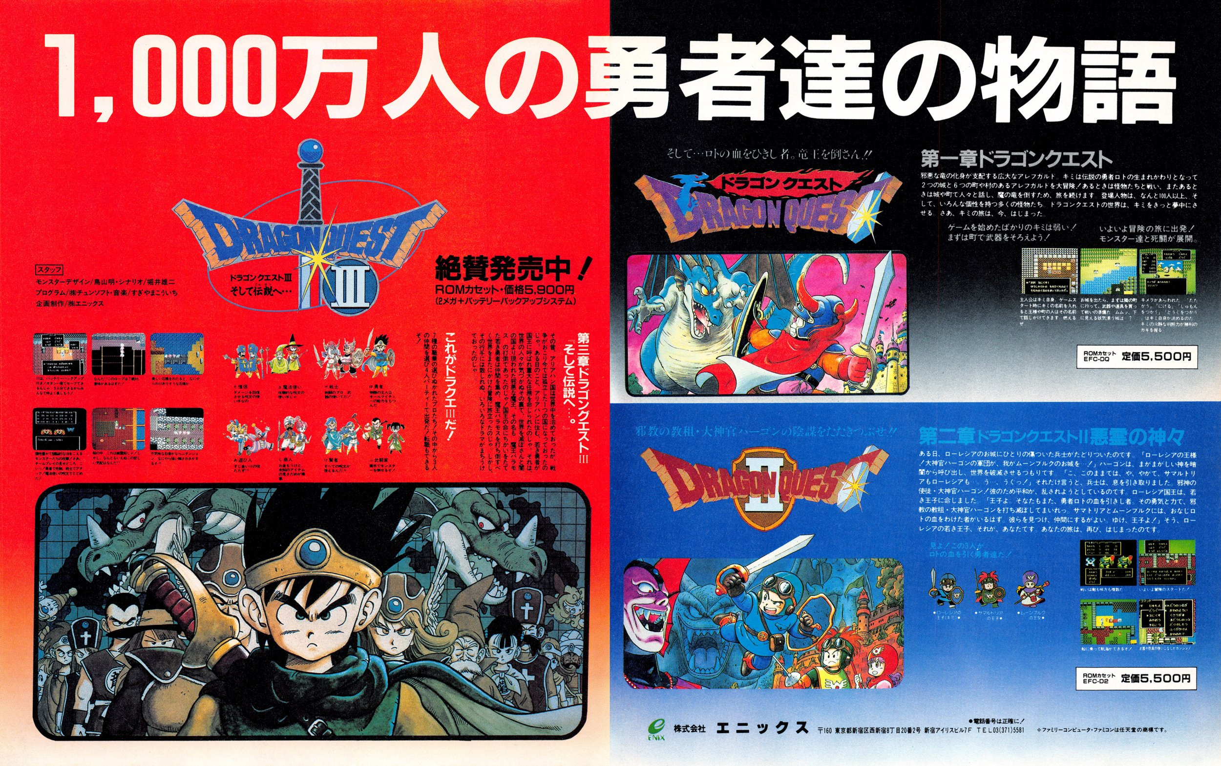 Dragon Quest I・II・ III (Japan)