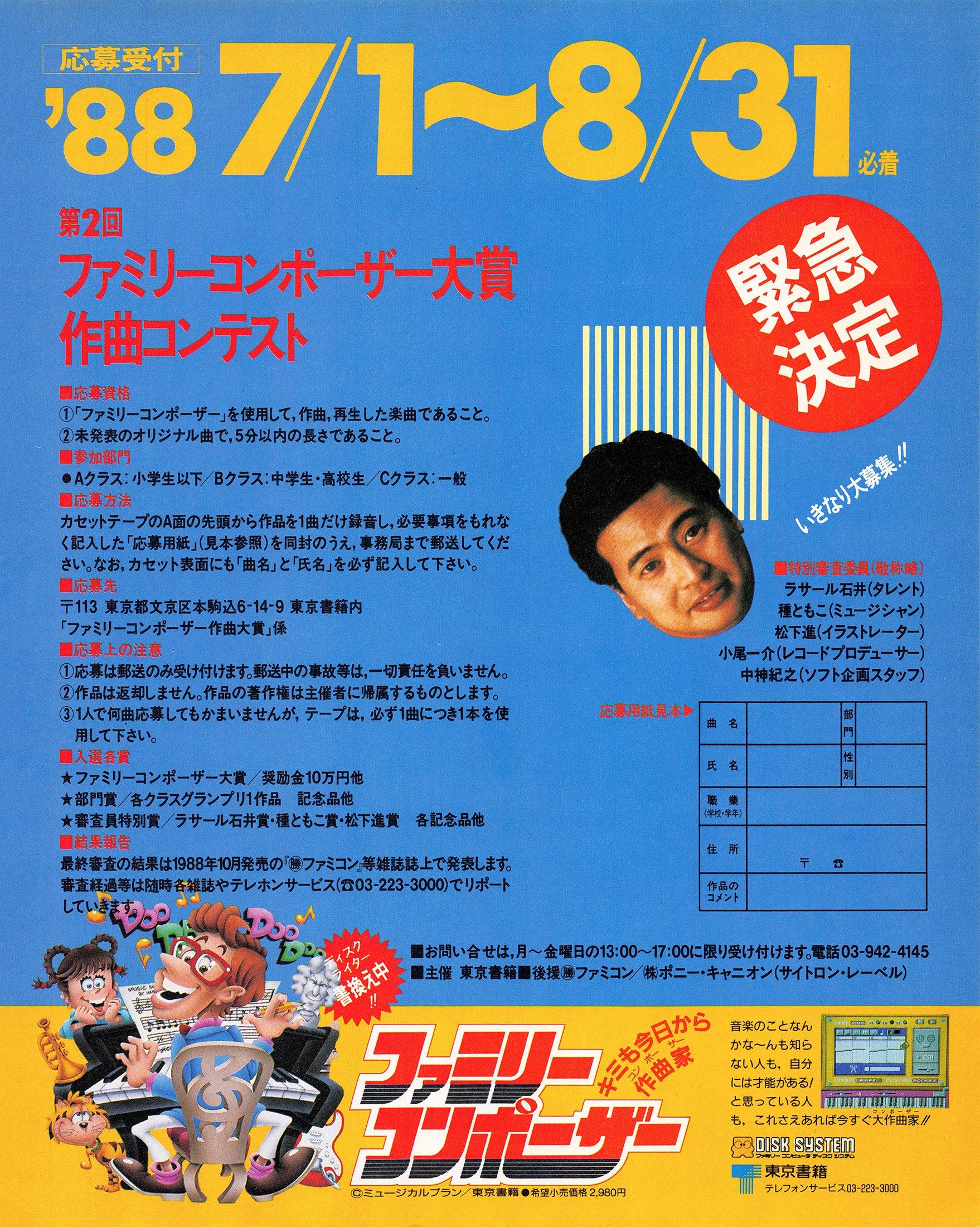 Family Composer contest (Japan)