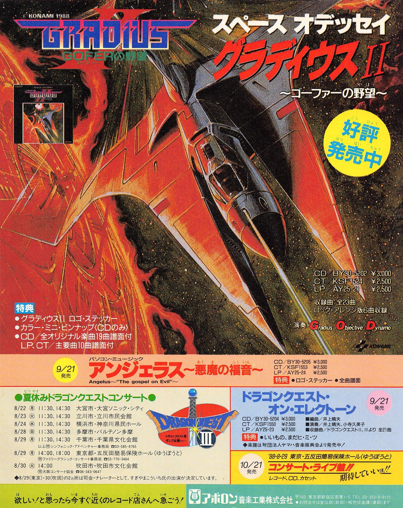 Gradius II soundtrack (Japan)