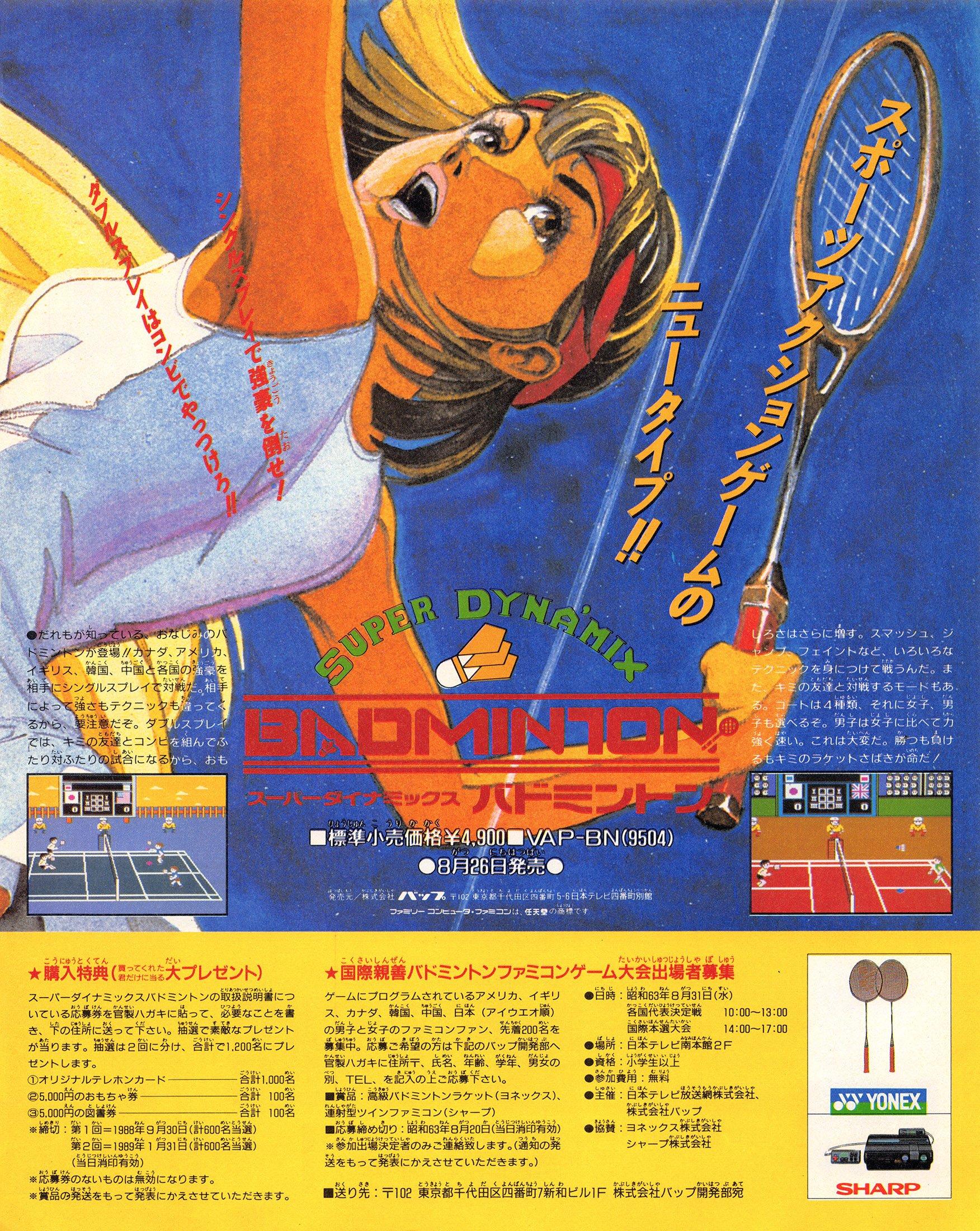 Super Dyna'mix Badminton (Japan)