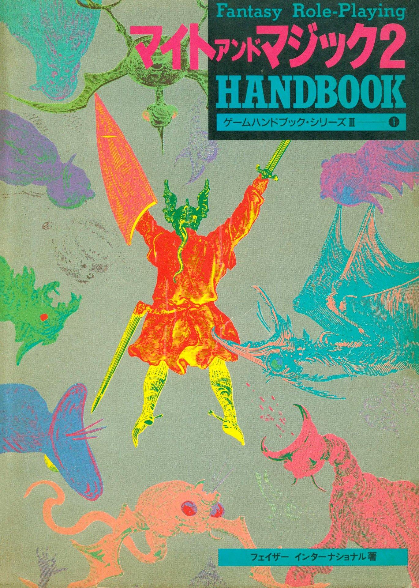 large.916485498_MightandMagic2Handbook.jpg
