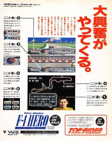 Satoru Nakajima F-1 Hero (Japan)